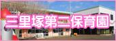 三里塚第二保育園